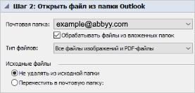 3_Обработка почтовых вложений