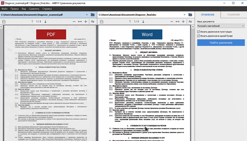 8_Как_сравнить_документы