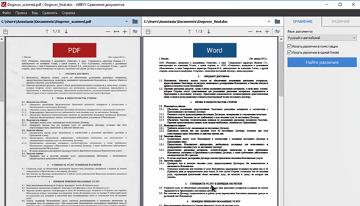 Как_сравнить_документы