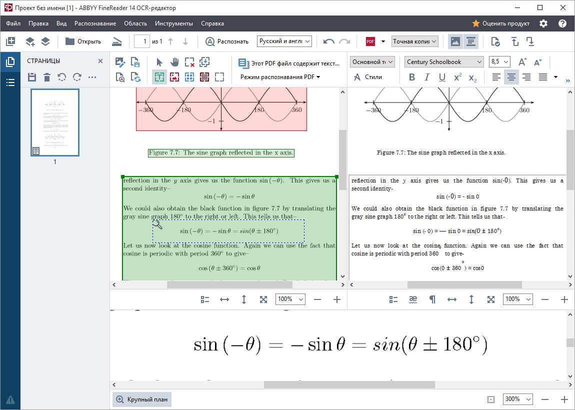 Распознавание математических формул
