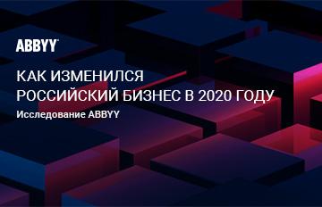 Итоги 2020 года: как изменились технологические приоритеты российского бизнеса