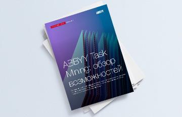 ABBYY Task Mining