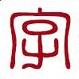 Актуальные проблемы системного описания китайского языка
